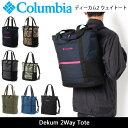 コロンビア Columbia トートバッグ ディーカム2 ウェイトート Dekum 2Way Tote 日本正規品