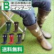 限定色追加!日本野鳥の会 バードウォッチング 長靴 折りたたみ レインブーツ フジロック bw-47922
