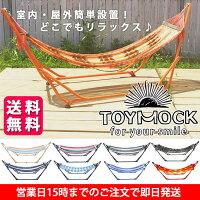 ハンモックトイモックToymockポータブルサイズ持ち運び楽々アウトドアキャンプバーベキュ海水浴自立式簡単設置室内送料無料toymock-001