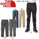 ノースフェイス パンツ THE NORTH FACE メンズパンツ ALPINE LIGHT PANT nt52927【NF-BOTTOM】
