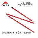 【MSR/エムエスアール】 テント部品 Adjustable Poles アジャスタブル ポール 5フィート/37829 【TENTARP】【TENT】 お買い得 【highball】