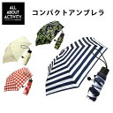 即日発送 【ALL ABOUT ACTIVITY/オールアバウトアクティビティ】 折り畳み傘 晴雨兼用 Compact Umbrella MOR-2 【ZAKK…