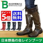 【送料無料】【日本野鳥の会】 レインブーツ 梅雨 バードウォッチング 長靴 折りたたみ BROWN ブラウン bw-47922 パッカブル アウトドア キャンプ 野外 ライブ フェス メンズ レディース 男性 女性