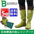 日本野鳥の会 レインブーツ 梅雨 メジロ バードウォッチング 長靴 折りたたみ
