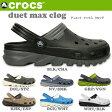 【全品カードで+7倍】【クロックス/CROCS】 サンダル duet max clog メンズ クロックス レディース クロックス ユニセックス クロックス 靴 国内 正規品 201398 【靴】