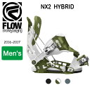 【エントリーでP5倍1/21 09:59迄】2017 【FLOW/フロー】 ビンディング NX2 HYBRID 【ビンディング】メンズ