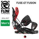 【全品カードで+7倍】2017 【FLOW/フロー】 ビンディング FUSE-GT FUSION 【ビンディング】メンズ
