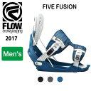 【エントリーでP5倍1/21 09:59迄】2017 【FLOW/フロー】 ビンディング FIVE FUSION 【ビンディング】メンズ