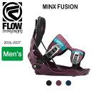 即日発送 2017 【FLOW/フロー】 ビンディング MINX FUSION 【ビンディング】レディース メンズ セール開催中!