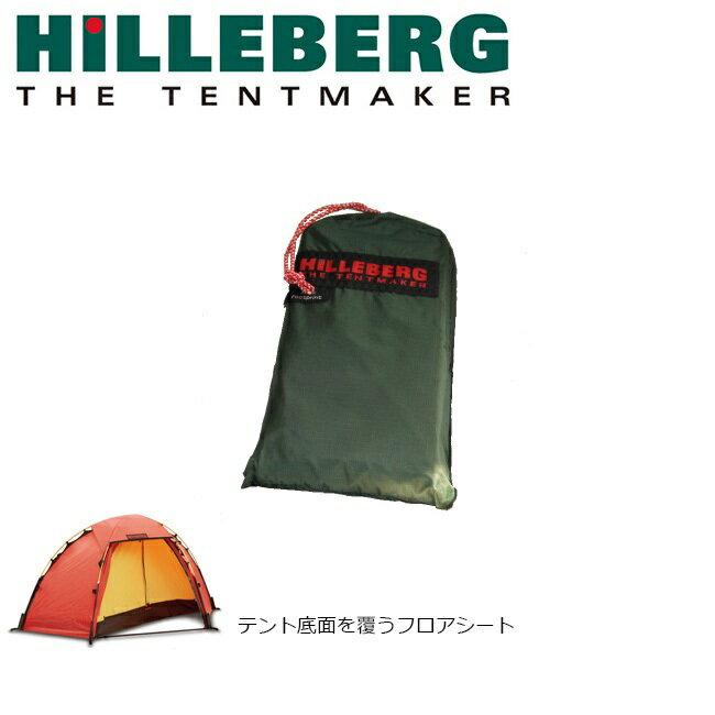 ヒルバーグ ソウロ用フットプリント