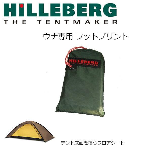 ヒルバーグ ウナ用フットプリント
