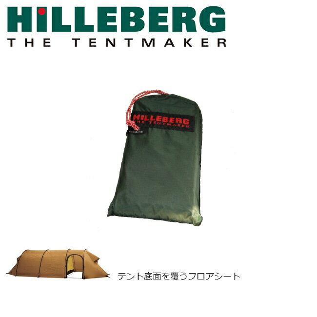 ヒルバーグ ケロン4GT フットプリント