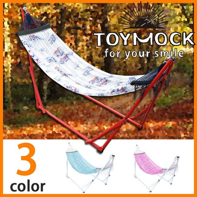 即日発送 【Toy Mock/トイモック】 トイモック Toy Mock ハンモック 自立…...:highball:10049098
