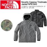 【全品カードで+7倍】【ノースフェイス/THE NORTH FACE】 ジャケット ノベルティーカシウストリクライメートジャケット(メンズ) Novelty Cassius Triclimate Jacket NP61643 【NF-OUTER】