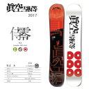 2017 眞空雪板等 マクウ 侍 零式 SAMURAI- ZERO SHIKI/朱/152/M170R2 【板】