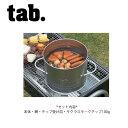 tab タブ 燻製器 燻製かんたん 缶スモーカー 【BBQ】【GLIL】燻製 スモーク 簡単 アウトドア キャンプ BBQ バーベキュー