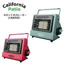 California Patio カリフォルニアパティオ 17年新色 カセットガスヒーター (屋外専用
