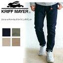 Kriff Mayer クリフメイヤー パンツ ストレッチツイルクライミングパンツ 1424007A 【服】メンズ【即日発送】