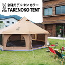 ドッペルギャンガー タケノコテント カラー タン TAN(別注カラー) M-T8-495-TN 【8
