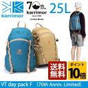 即日発送 【カリマー/Karrimor】 デイパック VT day pack F (70th Anniv. Limited) VTデイパック F (70周年記念...
