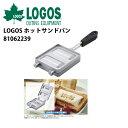 【ロゴス/LOGOS】 バーベキュー&クッキング/LOGOS ホットサンドパン/81062239【LG-COOK】ホットサンド キッチン アウトドア キャンプ ..