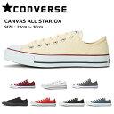 即日発送CONVERSE コンバース CANVAS ALL STAR OX キャンバス オールスターOX CHUCK TAYLOR 321603/321667/321635 お買い得!