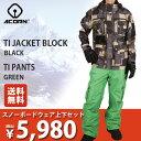 ACORN TI JACKET BLOCK BLACK× TI PANTS GREEN 【特価ウェア】【jp-set】 スノーボードウェア スキーウェア 上下セ...