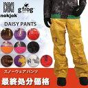 即日発送 【gfrog】 スノーボード ウエア パンツ DAISY PANTS レディース 【特価ウェア】【lady-p】 最終処分中