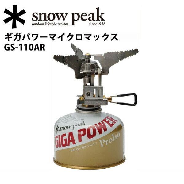 スノーピーク ギガパワーマイクロマックス