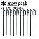 【スノーピーク/snow peak】【10本セット】 ペグ テント・タープ小物/ソリッドステーク30/R-103 【SP-TACC】