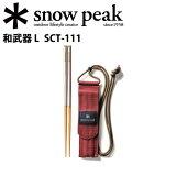 即日発送 【スノーピーク/snow peak】テーブルウェア/和武器 L/SCT-111 お買い得!
