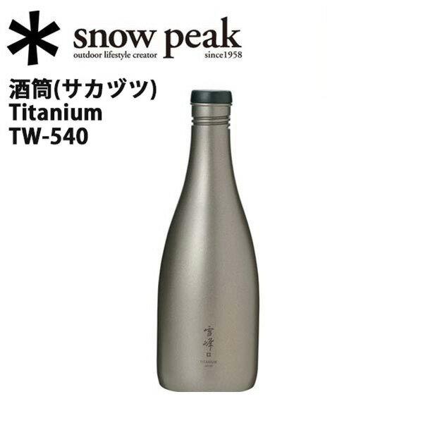 スノーピーク 酒筒 (さかづつ) Titanium Sake Bottle Titanium