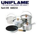 【ユニフレーム UNIFLAME】 fan5 DX/660232 【UNI-COOK】