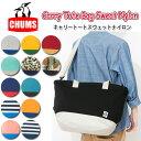 即日発送 【チャムス/chums】 トートバッグ Carry Tote Bag Sweat Nylon 正規品 スウェットナイロン CH60-2118 お買…