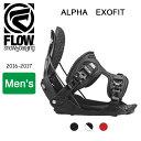 2017 【FLOW/フロー】 ビンディング ALPHA EXOFIT 【ビンディング】メンズ