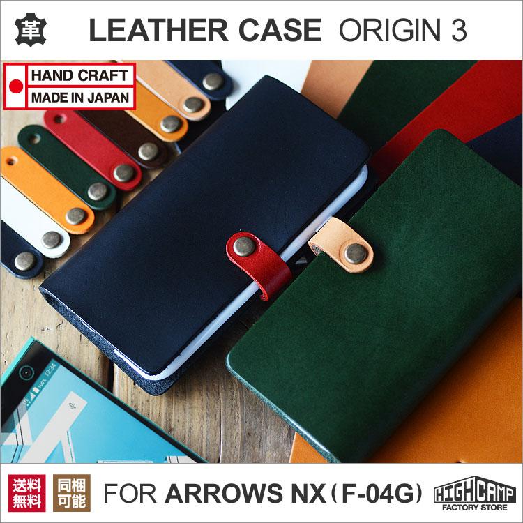 【送料無料】 ARROWS NX F-04G 手帳型「オリジン3」HIGHCAMP leather Case for ARROWS アローズ 手帳型本革ケース レザーケース 手帳型ケース 手帳【右開き 左利き】