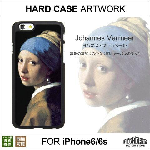 【メール便送料無料】 iPhone6 iPhone6sスマホケース ハードケース スマホカバー「プレート・ヨハネス フェルメール・真珠の耳飾りの少女」(青いターバンの少女)HIGHCAMP clear hard Case for iPhone6/6sアイフォン6/6s ハードケース カバー