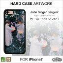 【メール便送料無料】 iPhone7 ハードケース・プレートジョン・シンガー・サージェント「カーネーション ver.1」 HIGHCAMP clear hard Case for iPhone7アイフォン7 ハード ケース ポリカーボネート