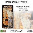 【メール便送料無料】 iPhone7 ハードケース・プレートグフタス・クリムト「人生の三階段」 HIGHCAMP clear hard Case for iPhone7アイフォン7 ハード ケース ポリカーボネート