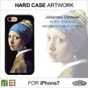 【メール便送料無料】 iPhone7 ハードケース・プレートヨハネス・フェルメール「真珠の耳飾りの少女(青いターバンの少女)」 HIGHCAMP clear hard Case for iPhone7アイフォン7 ハード ケース ポリカーボネート
