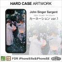 【メール便送料無料】 iPhone5 iPhone5s iPhoneSE ハードケース プレート「ジョン・シンガー・サージェント/カーネーションver.1」 HIGHCAMP clear hard Case for アイフォン5/5s/SE ハード ケース ポリカーボネート