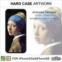 【メール便送料無料】 iPhone5 iPhone5s iPhoneSE ハードケース プレート「ヨハネス・フェルメール・真珠の耳飾りの少女」 HIGHCAMP clear hard Case for アイフォン5/5s/SE ハード ケース ポリカーボネート