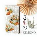 「iphone 12 対応」スマホケース 和風 和柄 花柄 全機種対応 手帳型 本革「KIMONO-06」 着物 絹 母の日 プレゼント ギフト ボックス入り 箱入り 大人 かわいい おしゃれ 素敵 HIGHCAMP つばき 椿 菊 きく 桜 さくら 牡丹 ぼたん 杜若 敬老の日