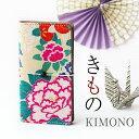 「iphone 12 対応」スマホケース 和風 和柄 花柄 全機種対応 手帳型 本革「KIMONO-5」 着物 絹 母の日 プレゼント ギフト ボックス入り 箱入り 大人 かわいい おしゃれ 素敵 HIGHCAMP 牡丹 ぼたん 椿 つばき 敬老の日