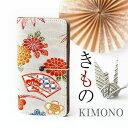 「iphone 12 対応」スマホケース 和風 和柄 花柄 全機種対応 手帳型 本革「KIMONO-02」 着物 絹 母の日 プレゼント ギフト ボックス入り 箱入り 大人 かわいい おしゃれ 素敵 HIGHCAMP 牡丹 ぼたん 敬老の日