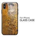 スマホ ケース 背面 ガラス「アデーレ・ブロッホ=バウアーの肖像ver.2」強化ガラス 日本製 絵画 シンプル iPhone7 iPhone8 iPhoneX iPhone8Plus iPhone7Plus