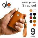 glo グロー ケース 本革 レザー 「leather glo case Strap set」軽量 ビジネス 電子タバコ 加熱式タバコ
