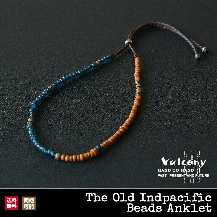 アンティークビーズ アンクレット「The Old Indpacific Beads Anklet」一点物(インドパシフィックビーズ) 本物のアンティークビーズを使用した一点もの、デザイン アンクレット