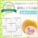 【「JJ」「CREA」掲載】【1000円OFF】【お得な5個セット】【Highness-ハイネス-】