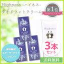 【送料無料】【1000円OFF】【3本セット】【Highne...
